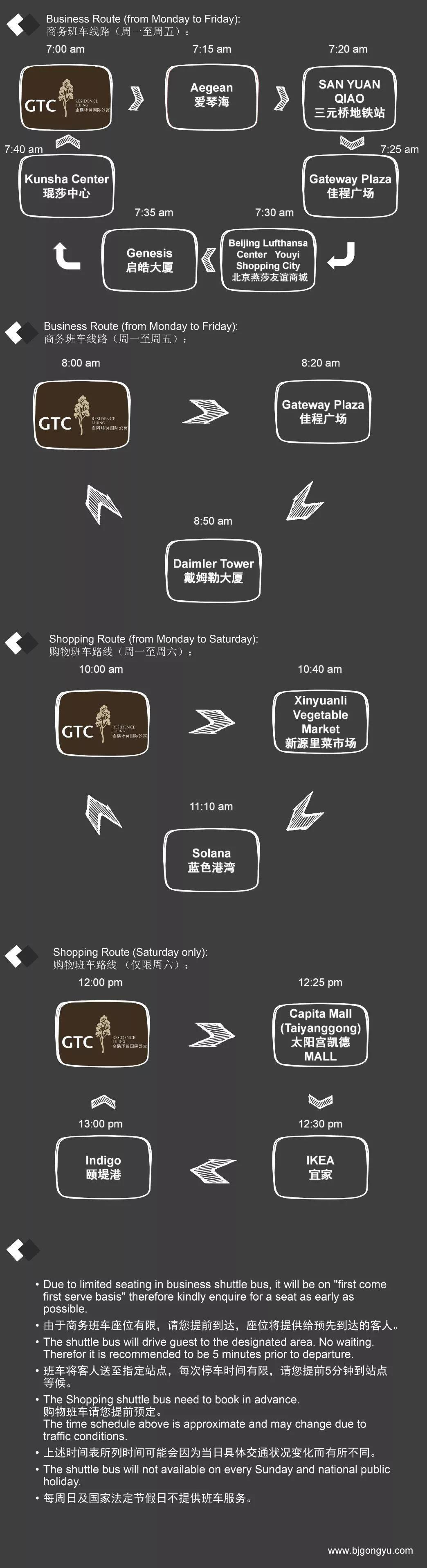 金隅环贸国际公寓将于2019年1月1日升级班车服务